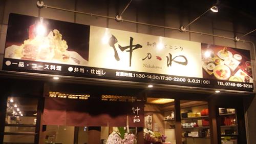 nakakawa01.jpg